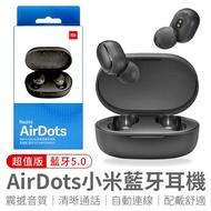 小米藍芽耳機 AirDots 超值版 青春版 Redmi 藍芽5.0 迷你藍芽耳機 無線藍牙耳機 小米耳機 紅米耳機