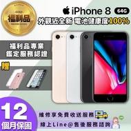 【Apple 蘋果】福利品 iPhone 8 64G 4.7吋 電池健康度100% 外觀近全新 智慧型手機(贈藍牙耳機+無線充電盤)