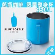 藍瓶咖啡 BLUE BOTTLE COFFEE 限量版 不銹鋼保溫保冷隨行杯 350ML TRAVEL MUG 隨行杯 保溫杯 保冷杯 可傑
