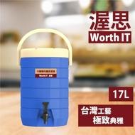 【渥思】304不鏽鋼內膽保溫保冷茶桶-17公升-寶石藍(茶桶.保溫.不鏽鋼)