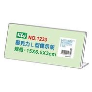 義大文具~LIFE 壓克力L型標示架(15x6.5x3cm)NO.1233壓克力展示架 壓克力板