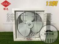 【紳士五金】❤️優惠中❤️ 順光牌STA-12 壁式吸排兩用扇12吋 附百葉片裝置 吸排風扇 窗型排風扇