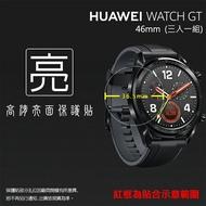 亮面螢幕保護貼 HUAWEI 華為 WATCH GT 46mm 運動智慧手錶 保護貼【一組三入】軟性 高清 亮貼 亮面貼 保護膜