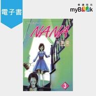 【myBook】NANA 03(電子漫畫)