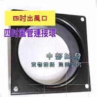 """4吋風管連接環 4""""風扇環框 導風管中繼站 風管轉接頭 風扇專賣 4吋出風口 模型噴漆抽風可用 另售6英吋 8英吋"""