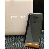 【有隻手機】極新優質二手旗艦機 HTC U12+ 6G/64G 黑 (79455)