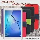 HUAWEI MediaPad T3 10吋 經典書本雙色磁釦側翻可站立皮套 平板保護套桃色