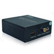 HDMI音頻分離器 同軸轉換器 HDMI聲音分離器 HDMI轉同軸 轉光纖 轉3.5音頻 支持3D 多種音頻輸出
