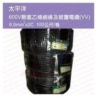 【土城瀚維】太平洋 8mm 600V 2C 3C 4C 電力電纜 聚氯乙烯絕緣 被覆電纜 電力線 電纜線 電線