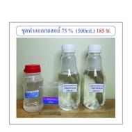 ชุดทำ แอลกอฮอล์75% ( 500 ml.) เอทิลแอลกอฮอล์95%