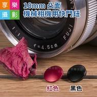 [享樂攝影]傳統機械相機用凸面快門鈕  10mm黑色/紅色 LOMO Fuji 富士 XE1 X100 底片相機