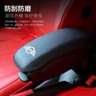 【重磅超質感】BMW寶馬MINI COOPERF55/F56/F54/F60 中央扶手箱防