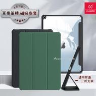 XUNDD軍事筆槽版 2019 iPad mini 5/4 鏡頭全包休眠喚醒 磁吸支架平板皮套(極簡黑/暗夜綠)