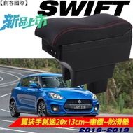 【扶手倉庫】真皮 SUZUKI SWIFT 波浪款 中央扶手箱 中央扶手 扶手箱 車用扶手 車用置物 雙層置物 USB