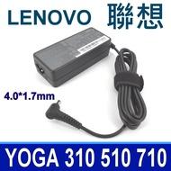 LENOVO 高品質 65W 細頭 1.7*4.0mm 變壓器 YOGA 310 510 710 -14 100-14IBY 100-15IBY PA-1450-55LN PA-1450-55LI  ADLX65CLGC2A ADLX45DLC3A PA-1450-55LI IdeaPad B50-10 710-13