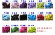【集布屋】鬆緊繩 1.2mm(8色) 2mm(21色) 2.5MM(16色) 300公分10元 髮束材料 口罩繩