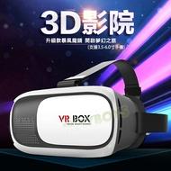 虛擬實境 VR BOX眼鏡(升級款暴風魔鏡)