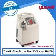 Yuwell เครื่องผลิตออกซิเจน 10 ลิตร รุ่น 7F-10W / ฟรี!! เครื่องวัดออกซิเจนปลายนิ้ว ยี่ห้อ YUWELL รุ่น YX302 จำนวน 1 เครื่อง