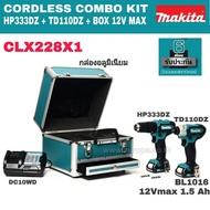 CLX228X1 : ชุดสว่านกระแทกไร้สาย 12V.makita COMBO KIT  HP333DZ + ไขควงกระแทกไร้สาย TD110DZ + กล่องเครื่องมือ + แบต 1.5Ah x 2 ก้อน แท่นชาร์ท x 1)