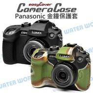 【中壢NOVA-水世界】Panasonic GH5 GH5S easyCover 金鐘套 相機保護套 公司貨