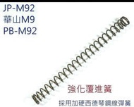 [極光小舖] 華山JP 旭偉M9 M92 操作槍 玩具槍 鋼製覆進彈簧