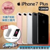 【Apple 蘋果】福利品 iPhone 7 Plus 5.5吋 128GB 雙鏡頭 智慧手機(贈送空壓殼+7000mAh行動電源)