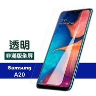 三星 Samsung Galaxy A20 透明 高清 非滿版 防刮保護貼(a20 手機 螢幕 鋼化膜 保護貼)