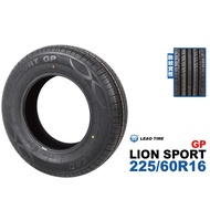 225/60R16 利奧輪胎 轎車胎 LION SPORT GP 225/60R16 98H 歡迎詢問