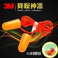 ##特惠大放價¥3M隔音耳塞1110帶線子彈型可揉搓保護聽力學習降噪防噪音耳塞