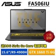 [送Strix Go Core 電競耳機ASUS FA506IU-0021A4900H 幻影灰 (15.6吋/AMD R9-4900H/8Gx2/1T SSD/GTX 1660Ti 6G獨顯/W10)