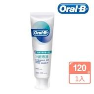 【Oral-B 歐樂B】牙齦專護牙膏120g(勁爽薄荷)