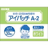川本產業 眼罩A-2 30張白色(3歲的嬰幼兒)