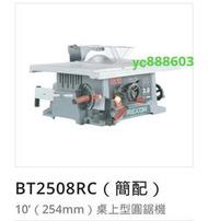 "REXON力山 BT2508RC 10""桌上型圓鋸機 簡配 附鋸片"