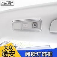 途安改裝16款新Touran車頂閱讀燈裝飾框內飾改裝配件