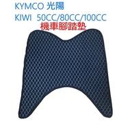 台灣製 KYMCO KIWI 50CC/80CC/100CC 蜂巢腳踏墊