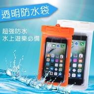【正品Tteoobl】T-31H 6吋支援指紋辨識 手機萬用防水袋(耐壓30米/橘)