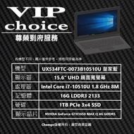 送到家▶華碩 ASUS UX534FTC-0073B10510U 皇家藍 ZenBook UX534FTC UX534