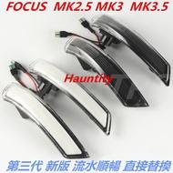 ➹☀☂現貨 福特 FOCUS MK2.5 MK3 MK3.5 專用 直上 流水燈 方向燈 轉向燈 燻黑 晶鑽 後視鏡方向