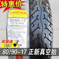 正新輪胎70/80/100/90-17 真空胎摩托車輪胎7090 8090前後胎廈門