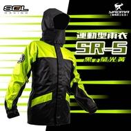SOL SR-5 / SR5 兩件式雨衣 黑螢光黃 兩截式 雙側開 透氣內裡 擋水口罩 三層內擋片 耀瑪騎士機車安全帽部品