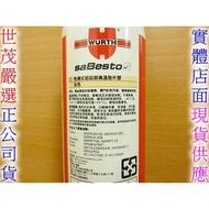 世茂嚴選 WURTH 德國 福士 墊片膠 免擠式超級耐高溫墊片膠 ( 灰色 ) 200 ml