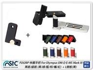 STC FOGRIP 快展手把 For Olympus EM5 Mark III + L側板 黑(M3,公司貨)