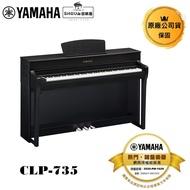 Yamaha 電鋼琴 CLP-735