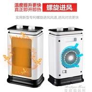 取暖器 臺式暖風機家用靜音節能取暖器 陶瓷PTC搖頭電暖風小太陽電熱暖器YYj 雙十一 交換禮物