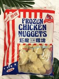 【九江水產】紅龍雞塊 (1000g/包) ---M當勞雞塊~~~✦開幕慶滿1800元免運中~~~✦【附發票】