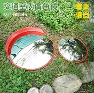 安居生活館 凸球面鏡 凸鏡 路口轉彎鏡 45cm 轉角球面鏡 防竊凸面鏡 道路廣角鏡 反光鏡 MIT-MID45