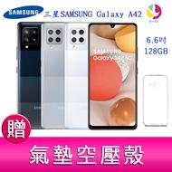 分期0利率 三星SAMSUNG Galaxy A42 (6G/128G) 6.6 吋八核心四鏡頭 5G上網手機 贈『氣墊空壓殼*1』
