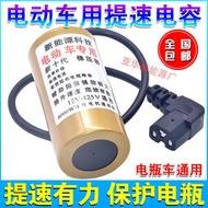 【小洋】兩輪三輪電動車電容提速大容量穩壓省電器省電加速電容通用增程器