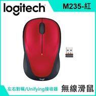 羅技 Logitech M235 無線滑鼠 紅 910-003388