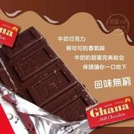 🍫日本Ghana牛奶巧克力片